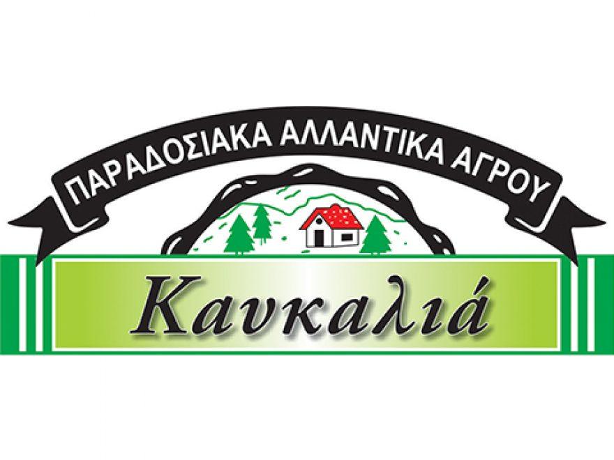 kafkalia-new-logo-880x660 -26